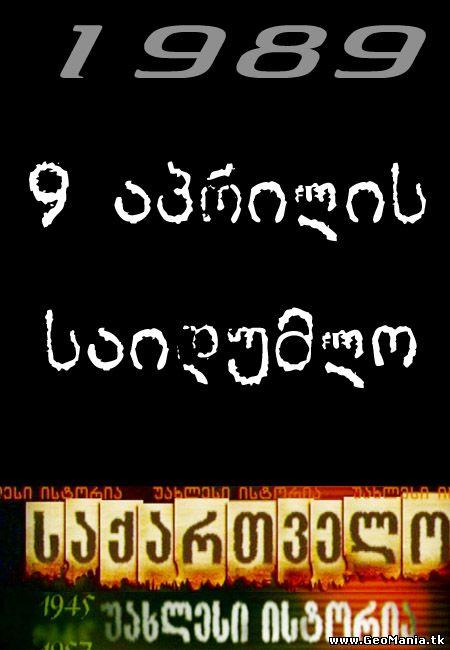 9 აპრილის საიდუმლო (2007/GEO/DVDRip)